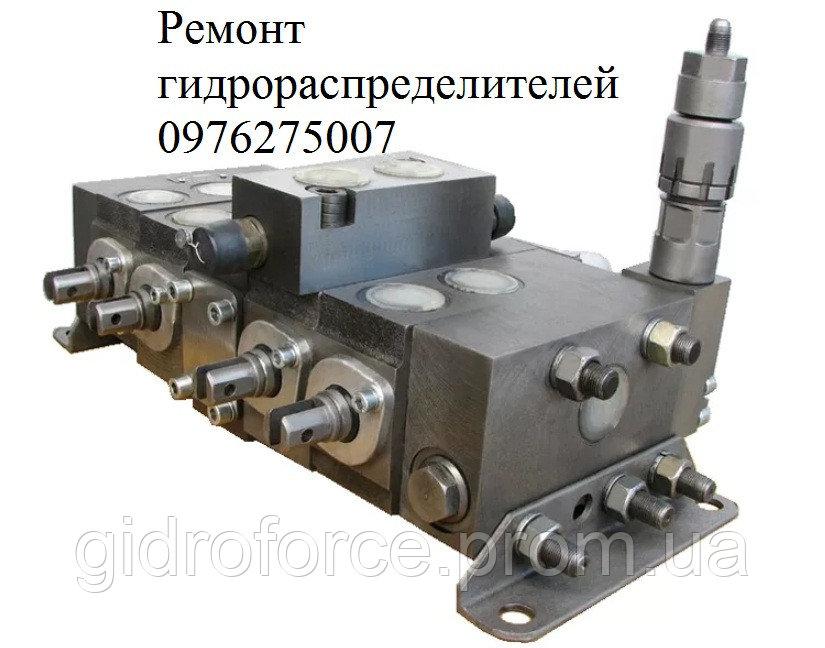 Купить Гидрораспределитель РС-25.20 ремонт всех видов