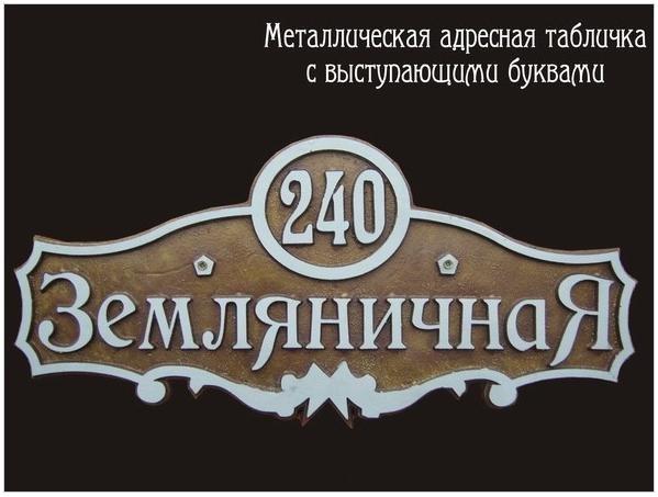Адресные таблички рельефные под заказ в Харькове