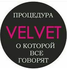 Реконструкция ресниц VELVET for lashes&brows