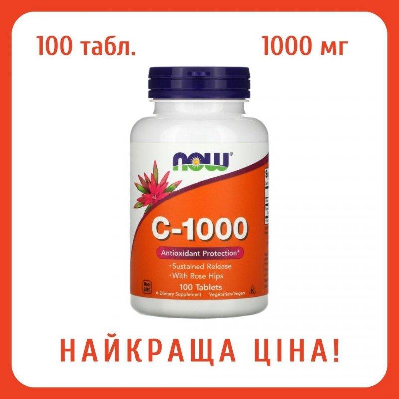 Купить Витамин С от Now Foods (производство США), 1000 мг, 100 таблеток