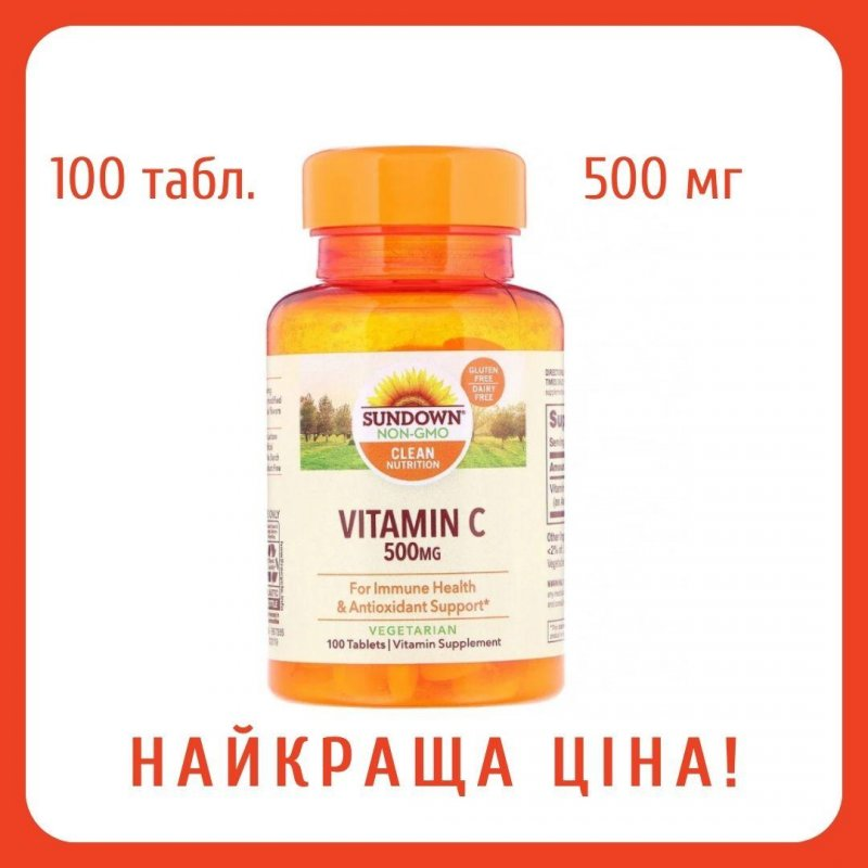 Купить Витамин C Sundown Naturals, 500 мг, 100 таблеток