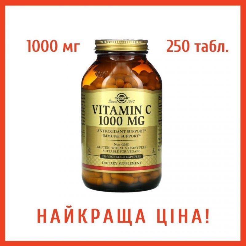 Купить Витамин С Solgar,1000 мг, 250 капсул