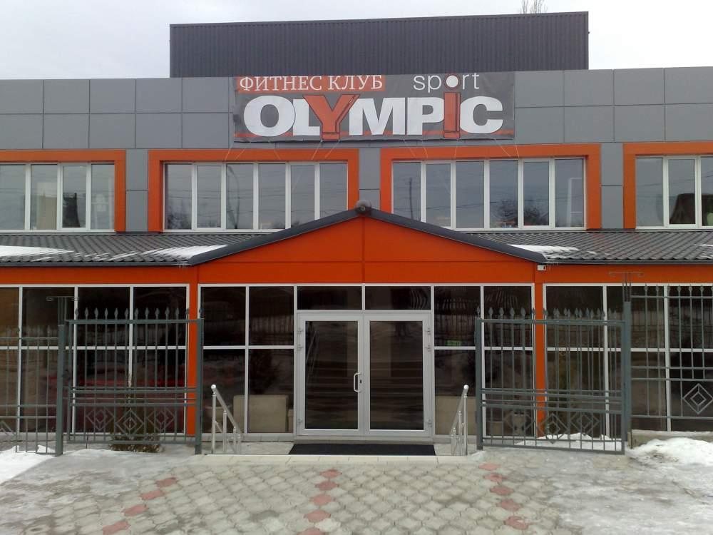 Купить Спортивный клуб OLYMPIC
