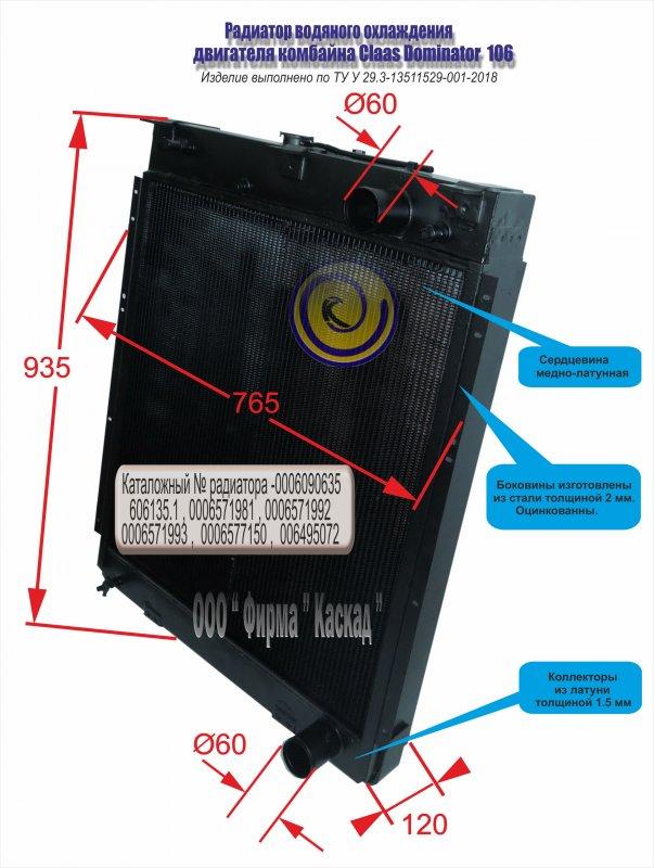 Радиатор водяной комбайна CLAAS DOMINATOR 106-108