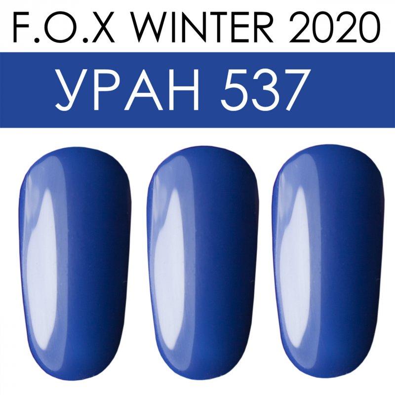 Купить Гель лак FOX зима 2020 Уран 537, 6ml