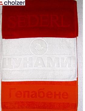 Купить Полотенца, коврики с нанесением логотипа или рисунка методом изменения длины петель.