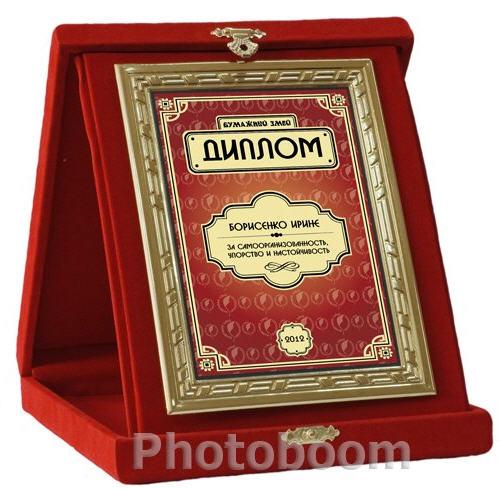 Диплом в красной подарочной коробке арт.048