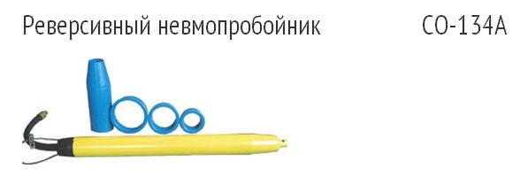 Реверсивный невмопробойник Гидропром СО-134А, Киев