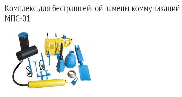 Комплекс оборудований для бестраншейной замены коммуникаций МПС-01 от Гидропром, Киев