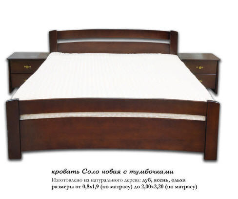 Тумбочки к кровати