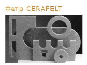 Фетр огнеупорный Cerafelt
