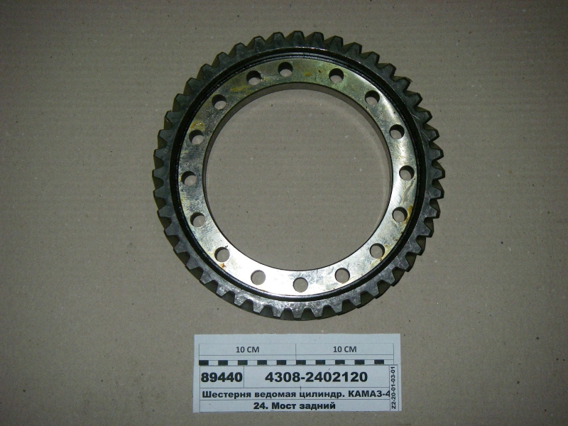 Buy The gear wheel conducted the cylinder. Z=44 KAMAZ-4308 (pr-in KAMAZ) 4308-2402120