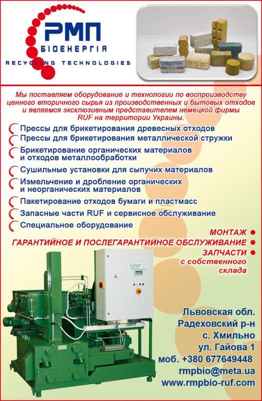 Buy Press briketirovshchik RUF
