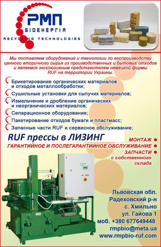 Купити RUF преси-брикетировщики,RUF Lignum,RUF 100-1500кг/ч.