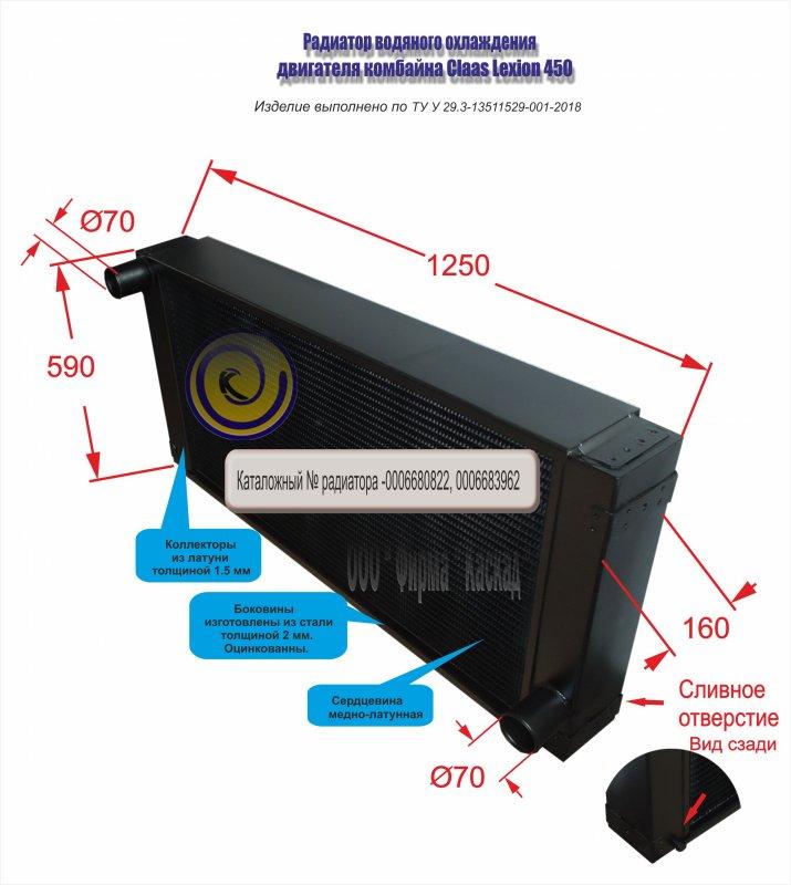 Радиатор водяной для комбайна Claas Lexion 450