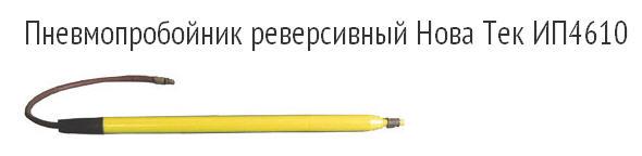Сваезабивная установка пневмопробойник ИП 4610 от производителя Гидропром