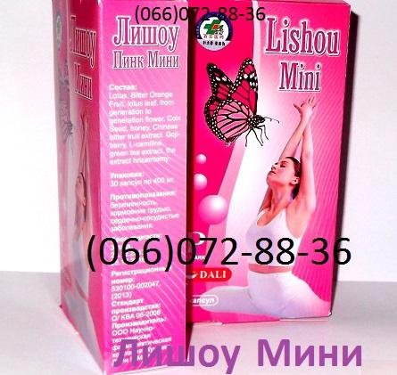 Лишоу Мини розовое 370 грн. до 8кг/мес таблетки/капсулы для похудения Оригинал из Китая