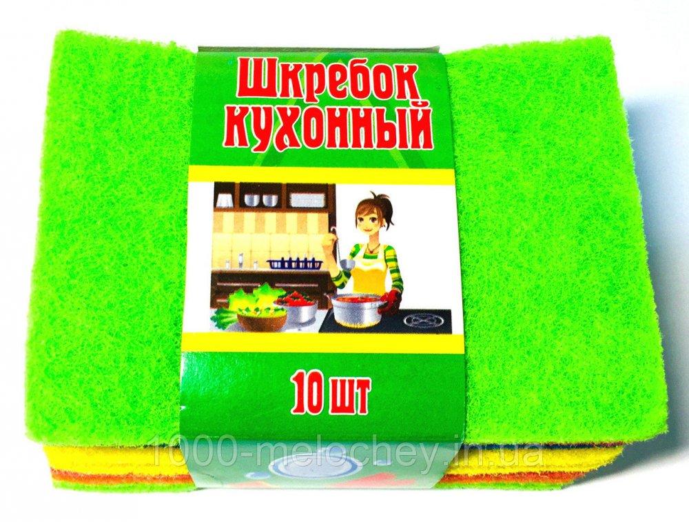 Шкребки кухонные 10 штук в комплекте