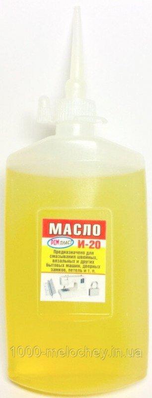 Масло для смазки деталей И -20 большое (100 ml)