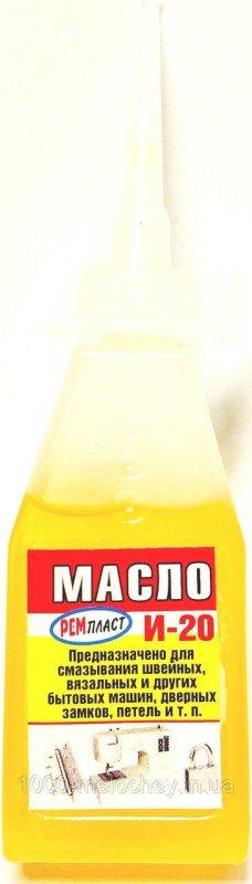Купить Масло для смазки деталей И -20 малое (30 ml)