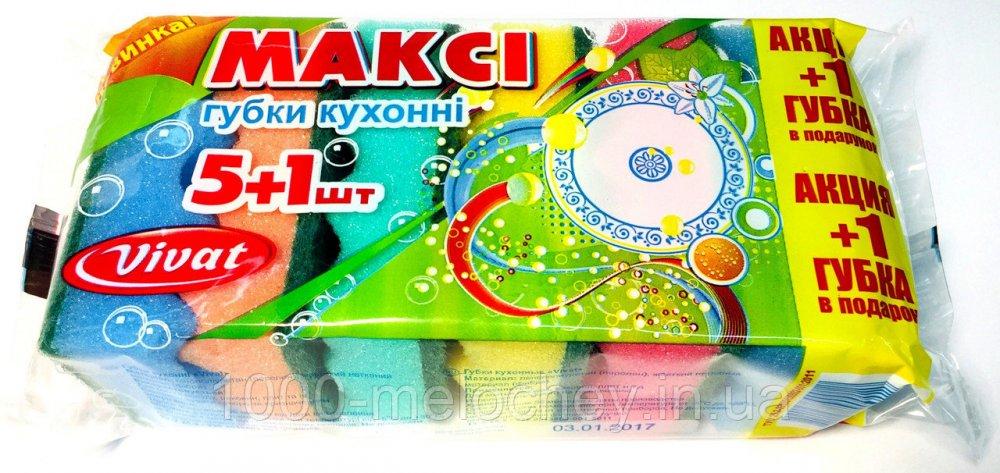 Губки для посуды Макси (5+1шт./уп.)