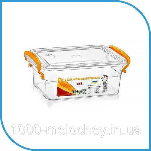Пищевой пластиковый контейнер 0,95 л, бокс для еды