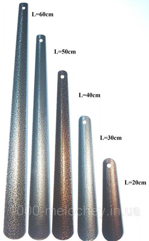 Лопатка, рожок для обуви цельнометаллический (40cm)