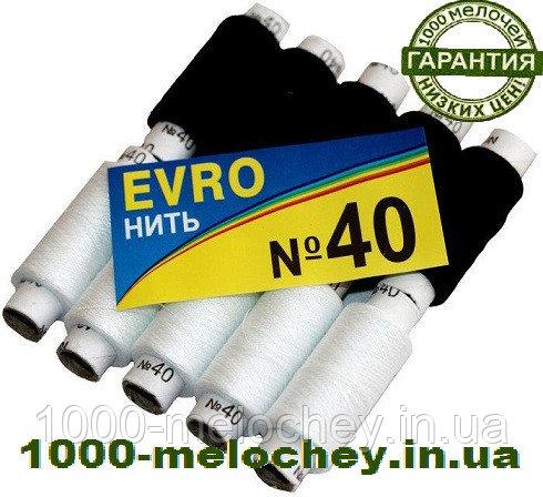 Нитки швейные EVRO №40 черные + белые, полиэстер, (10 катушек)