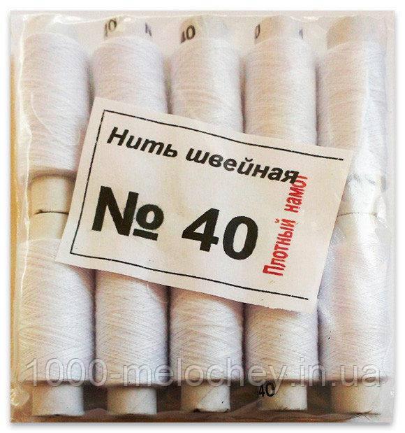 Нить швейная №40, белая, упаковка 10 шт(21д)
