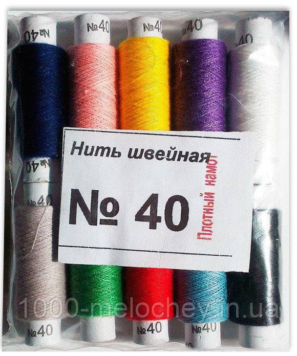 Нить швейная №40, цветная, упаковка 10 шт(21д)