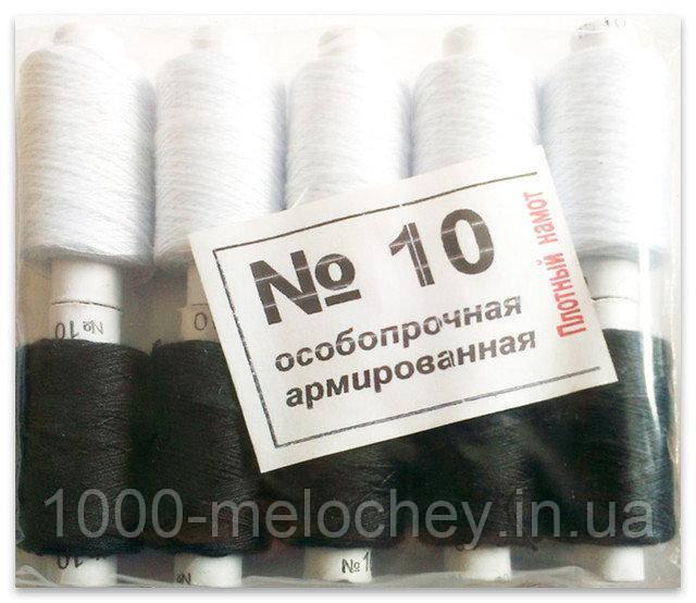 Нитки особопрочные армированные полиэстеровые №10, черные-белые, упаковка 10 шт. (25мм)