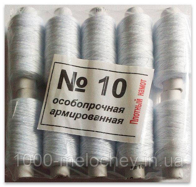 Нитки особопрочные армированные полиэстеровые №10,белые, упаковка 10 шт. (25мм)