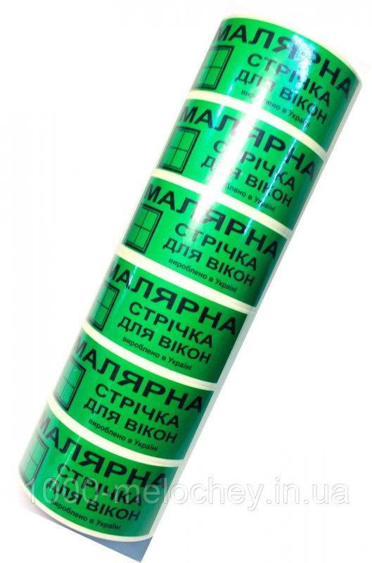 Малярная лента для окон 22m, зеленая этикетка, Украина