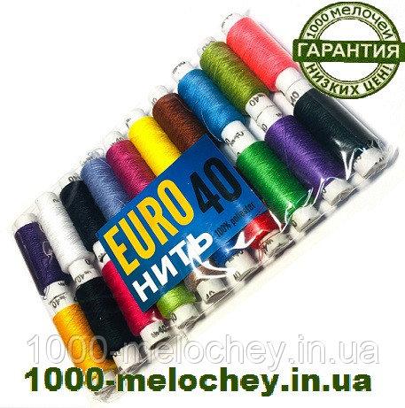 Нитки швейные EVRO №40 цветные, полиэстер, (20 катушек)