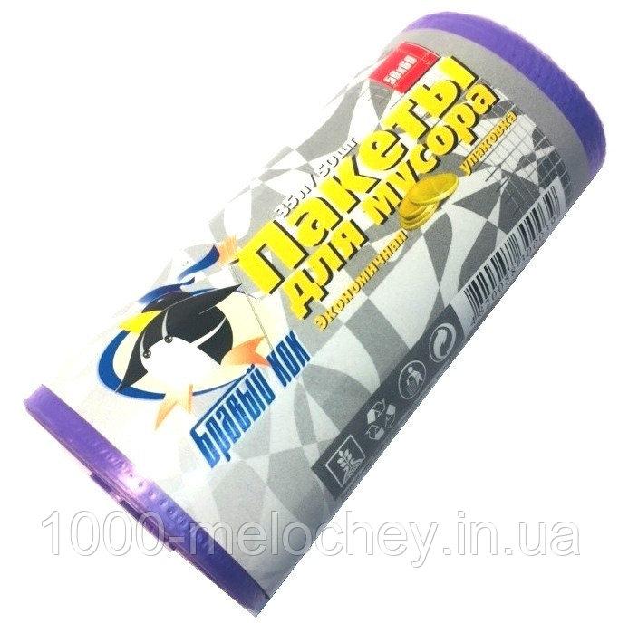Мусорные пакеты 35 литров Бравый Кок 50 шт/уп, сиреневые