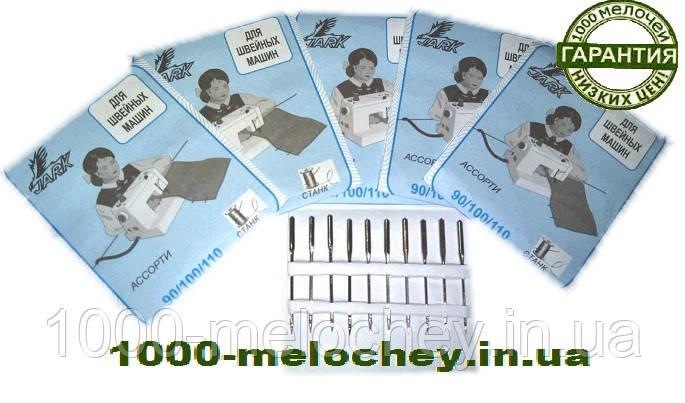 Иглы ( № 90-100-110 ) машинные (10 шт) для бытовых швейных машин