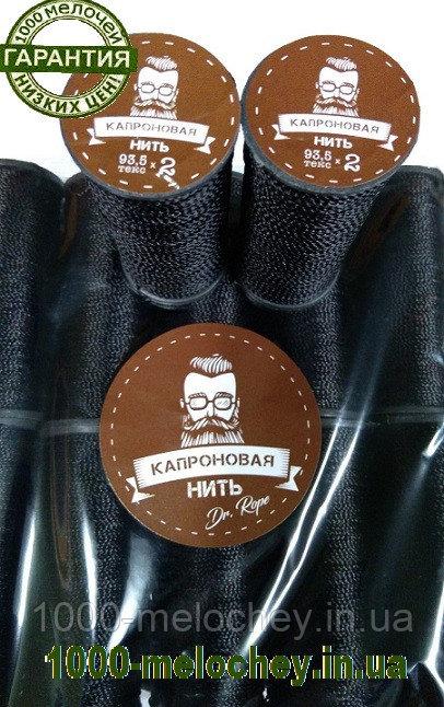 Капроновые нитки ( Текс 93.5 Х 2 ) для обуви, чёрные.