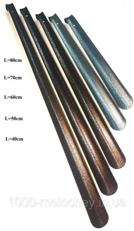 Лопатка, рожок для обуви цельнометаллический загнутый (50cm)
