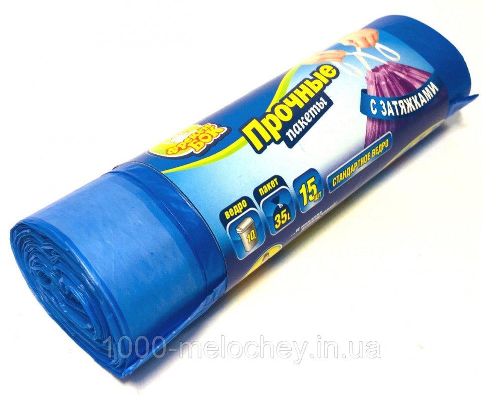 Мусорные пакеты с затяжками 35 литров Фрекен Бок 15 шт/уп, синие