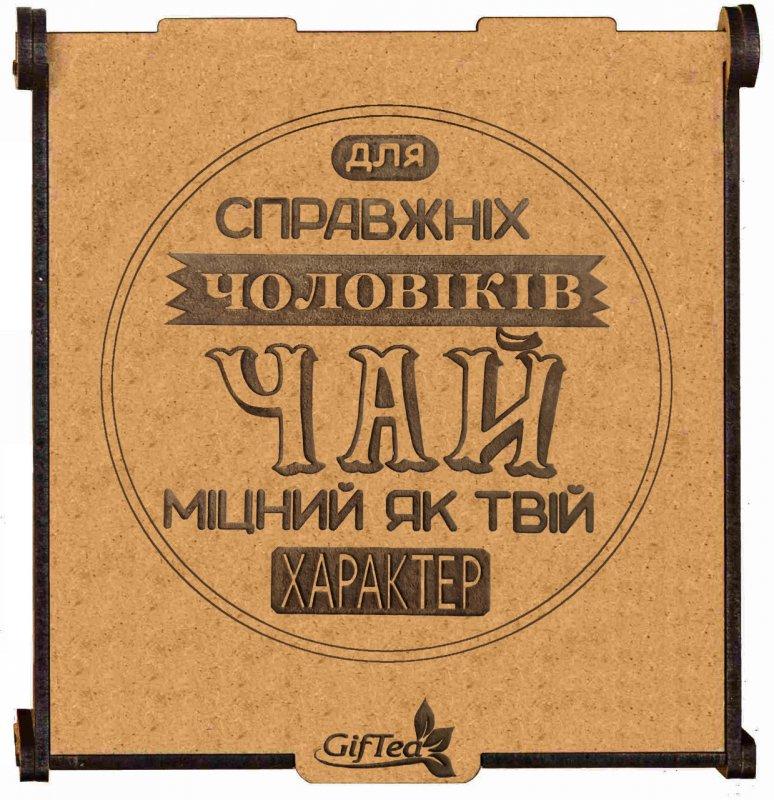 Купить Оригинальный подарок мужчине, мужу, парню, папе, коллеге, брату. Подарочный набор чая