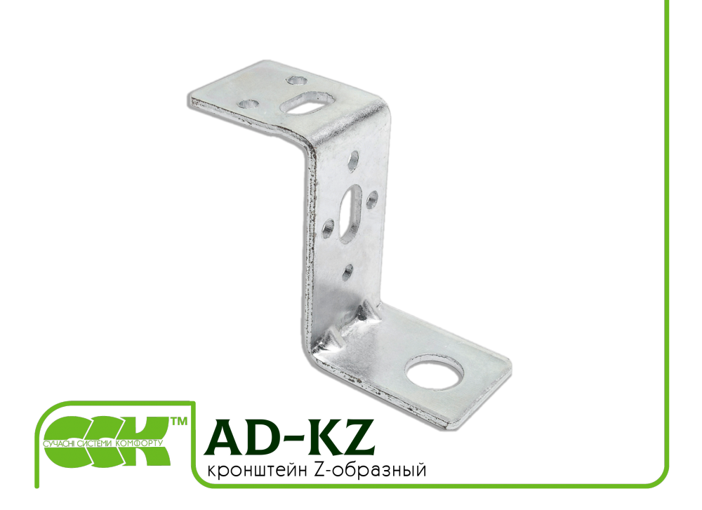 Кронштейн Z-образный для монтажа вентиляционных каналов AD-KZ