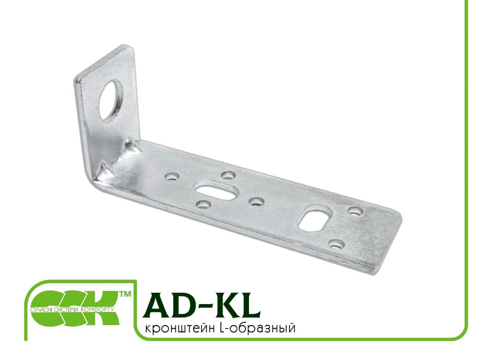 Кронштейн L-образный для монтажа вентиляционных каналов AD-KL