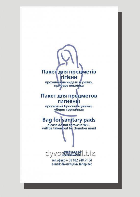 Пакет  одноразовий для предметів гігієни