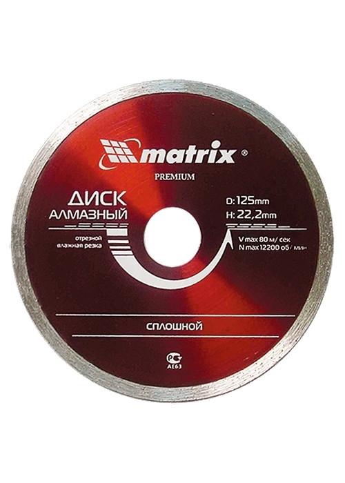 Купить Диск отрезной сплошной, 200 х 25,4 мм, моркый рез // MTX PROFESSIONAL 731909