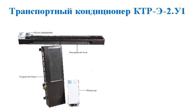 Купить Транспортный кондиционер КТР-Э-2.У1 для охлаждения и очистки воздуха в кабине машиниста локомотива железнодорожного транспорта, пр-во Интертехника, г. Донецк, Украина
