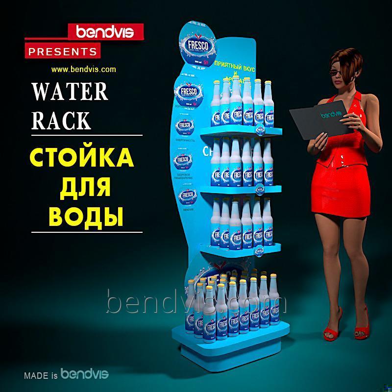 Для воды торговые стойки