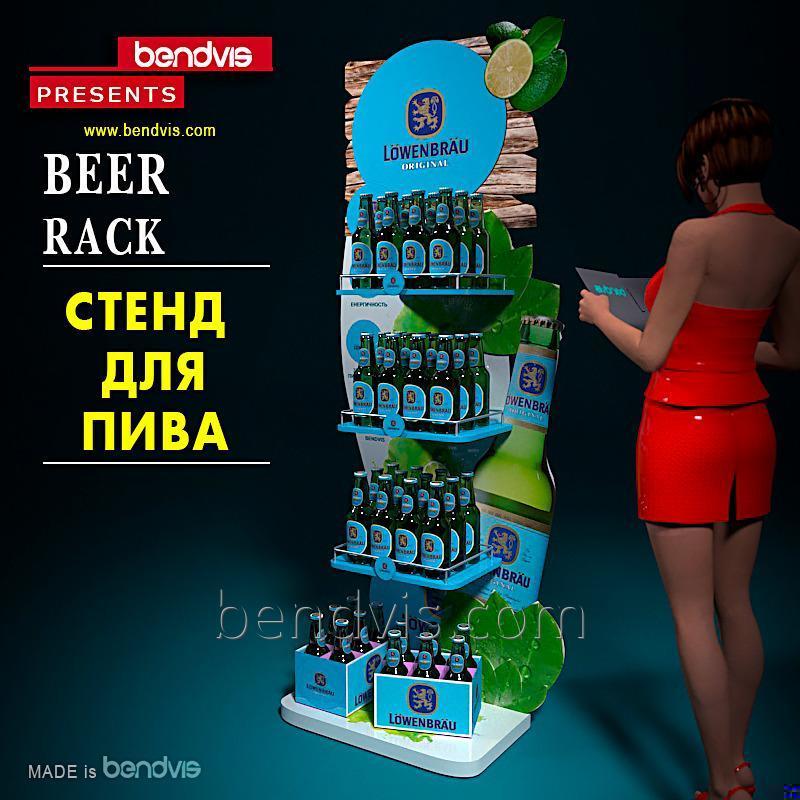 Стенд для пива