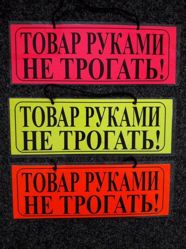 """Купить Табличка """"Товар руками не трогать"""""""