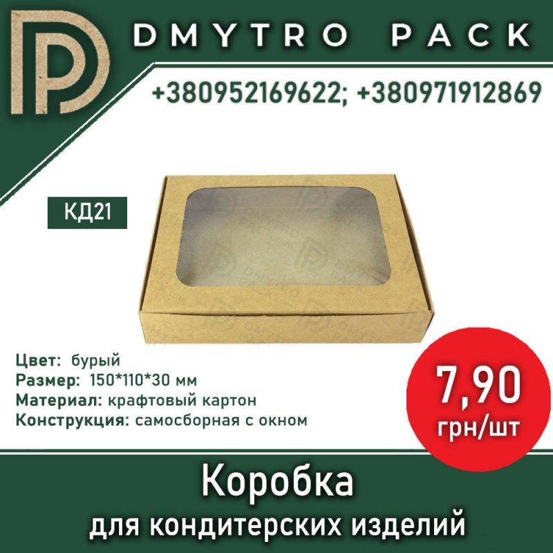 Купить Коробка с окном 150х110х30 мм для пряников и кондитерских изделий из крафт-картона