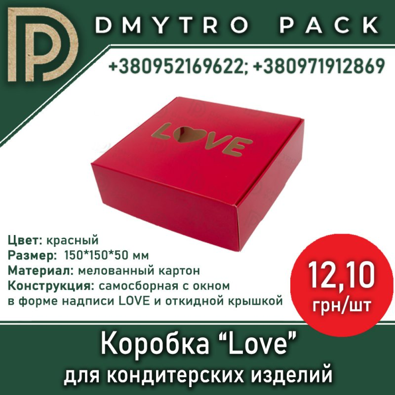 """Купить Коробка """"Love"""" 150х150х50 мм красная для подарка"""